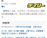 阪神・メッセンジャー引退の記事がでるも即削除