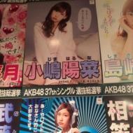 小嶋陽菜の選挙ポスターがまるで風俗嬢wwwwww アイドルファンマスター