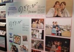 【乃木坂46】ありがたい! 渋谷ツタヤ、いろいろやってくれてるwwwww