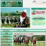 『【リアル口コミ評判】ドリーム万馬券.com』の画像