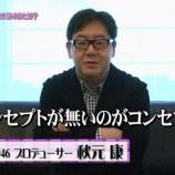 『【乃木坂46】秋元康先生 乃木坂の○○についてどう思いますか??【755】』の画像