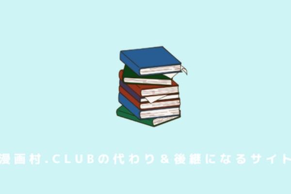 漫画 村 クラブ