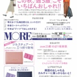 『【乃木坂46】白石麻衣、表紙ラッシュ!『MORE』11月号に登場!!!』の画像