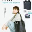 【新刊情報】KBF Square Tote Bag Book 《特別付録》 大人のスクエアトートバッグ
