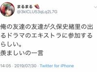 【乃木坂46】久保史緒里が朝ドラに出演か!?!!?