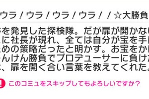 【ミリシタ】「プラチナスターシアター~ジャングル☆パーティー~」イベントコミュ後編