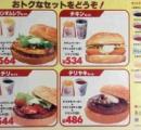 昔のハンバーガー屋、値段が高すぎる
