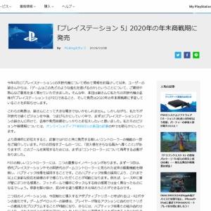 『次世代機の名称が「プレイステーション 5」(PS5)であること、そして発売は2020年の年末商戦期に予定』の画像