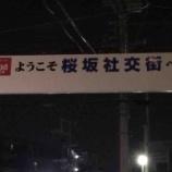 『明日の沖縄県知事選』の画像