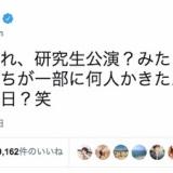 指原莉乃に仁藤萌乃の誕生日を報告する懐かしいオタクw