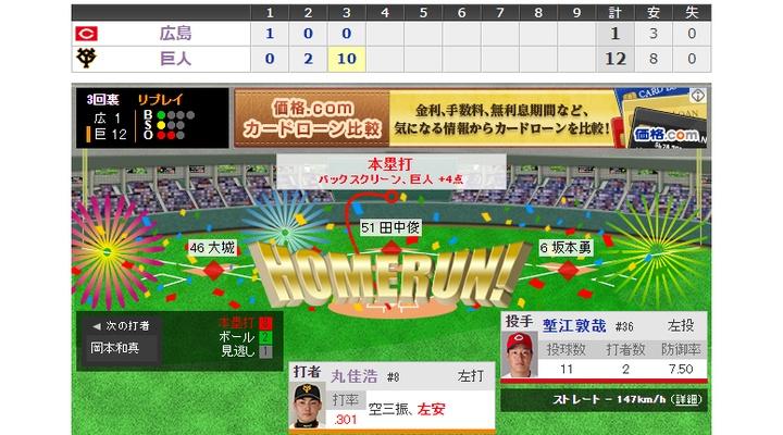 【 動画 】<巨人×広島 3回裏> 丸がグランドスラム!満塁HRでこの回10得目![巨12-1広]