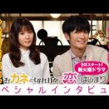 『Mr.Children新曲「turn over?」が、TBS系 火曜ドラマ『おカネの切れ目が恋のはじまり』主題歌に決定!』の画像