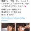 村山彩希さん、露骨な企業の宣伝ツイートをしてしまうwwwwwww