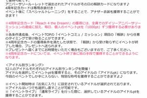 【ミリシタ】明日0時からイベント『Reach 4 the Dre@m!』開催!ゲーム内で遊び方が公開&過去の周年ボーダー記事まとめ