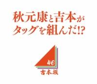 【乃木坂46】新たに発表された「吉本坂46」の拒否反応がすごい。