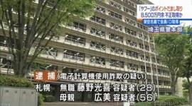 【札幌】Tポイントキャンペーンを悪用、9300万円相当を不正取得した親子を逮捕