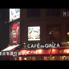 MINX銀座までの道のり「夜道、有楽町~銀座店」