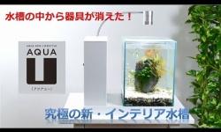 GEXのオールインワン水槽「AQUA-U」が面白そう 3月下旬発売