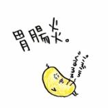 『🤧胃腸炎🤧』の画像