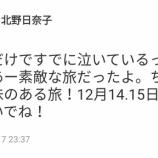 『【乃木坂46】北野日奈子『予告だけですでに泣いてる・・・』』の画像