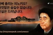 「強制徴用の歴史湾曲するな」韓国工作機関VANK、安倍首相をピノキオに例えたポスターを制作し拡散