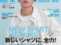【日向坂46】目が良いやつ頼むwwwwメンズノンノ4月号、渋谷デートメンバーは誰だ!?