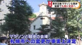 【偏向報道】テレビ在京キー局で一斉に札幌イジメ始まる