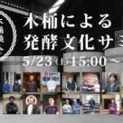 木桶による発酵文化サミット2020 ONLINE by 職人醤油