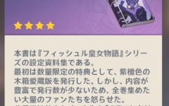 【原神】フィッシュル皇女物語 草ァ!お前等買って読んだか?w