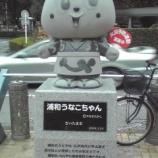 『浦和駅前にうらわうな子ちゃんの像がお目見え』の画像