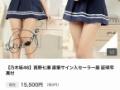 【画像あり】乃木坂46西野七瀬 直筆サイン入りセーラー服(証明写真付)