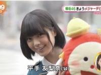 【悲報】平手友梨奈ソロ曲に櫻坂46のファンが激怒...歌詞も発表タイミングも「ほんと無理」