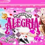 『9月29日の上戸田ゆめまつりに国内最大級の規模とパフォーマンスで知られるサンバチーム・アレグリア(ALEGRIA)がやってきます!』の画像