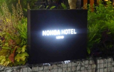 『日本酒グラスの違いによるテイスティングセミナー〜竹の露」@NOGA HOTEL』の画像