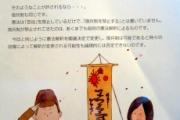 日本の公党「民主党」がパンフでハングル使用