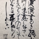 ◆書志家・青木天祐「一日一書」◇1668◇
