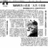 『【お知らせ】朝日新聞にカレッジ福岡掲載される』の画像