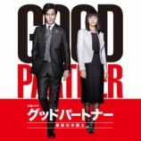 『【動画】【ドラマ】グッドパートナー  無敵の弁護士』の画像