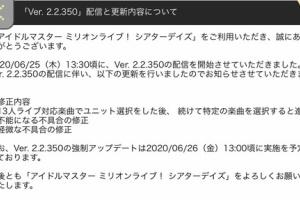 【ミリシタ】シアターデイズver2.2.350が配信!