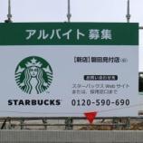 『【続報】磐田市バイパス近くの工事現場はスタバで確定!早くもスタバの看板が登場。磐田の店舗型カフェがどんどん充実してく! - 磐田市見付』の画像