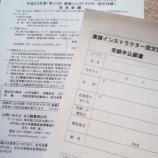 『薬膳インストラクター認定試験【4/17神戸受験】実施要項と願書が届きました』の画像