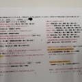 10/6(水)ららさんアンケート更新