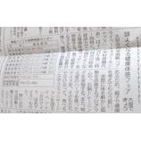 『大垣・塾の新しいチャレンジ!』の画像