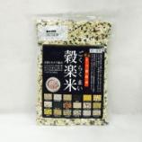 『おいしい雑穀米「穀楽米」』の画像