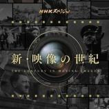 『NHK「新・映像の世紀」を見た。まさに映像は革命だ――それが良いか、悪いかは別として。』の画像