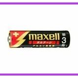 『マクセルHD(6810)-南青山不動産(保有株増加)』の画像
