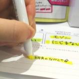 『にじまない蛍光ペン「モジニライン」』の画像
