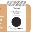 【速報】Marisol (マリソル) 2020年 11月号 《特別付録》 1.VERMEIL par iena(ヴェルメイユ パー イエナ)ニュアンスブラック美脚タイツ 2.鬼滅の刃 チケットホルダー