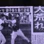 """【野球】元大洋ポンセ氏、口髭&赤帽子の""""マリオ姿""""で日本にエール 「心を1つに」"""