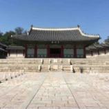『ソウルの西の離宮「慶熙宮」の歴史と魅力は?観光する前に知っておきたいこと。』の画像